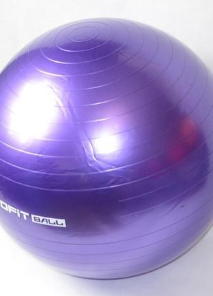 Мяч для фитнеса шар фитбол гимнастический для гимнастики беременных грудничков 65 см фиол