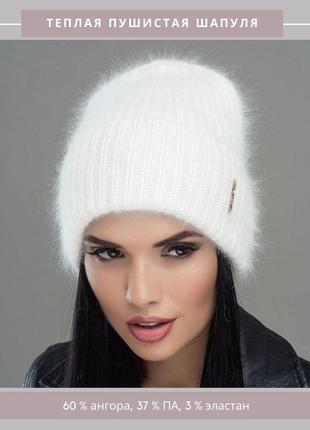 Стильная пушистая шапка 🔥🔥🔥 ангора !!!!
