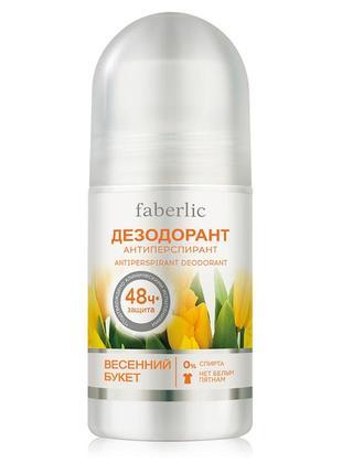 Шок цена! дезодорант-антиперспирант «весенний букет»