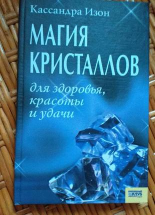 Книга. справочник по кристаллам