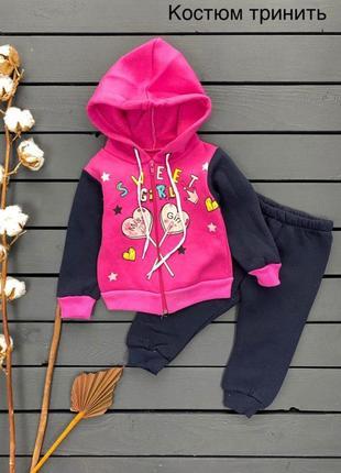 Нежный костюм для самых маленьких принцесс, про-ва турция. тринить на флисе!