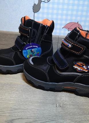 Распродажа! детские тёплые ботинки