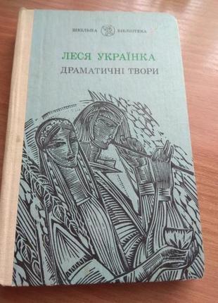 """Леся украінка """"драматичні твори"""""""