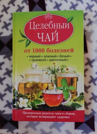 Целебный чай от 1000 болезней книга