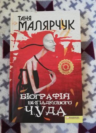 """Таня малярчук """"біографія випадкового чуда"""" книга"""
