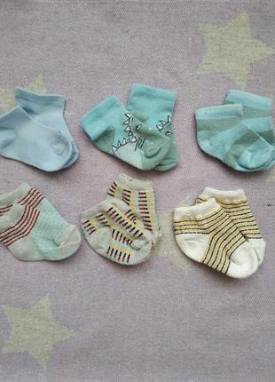 Шкарпетки, носки 0-3міс