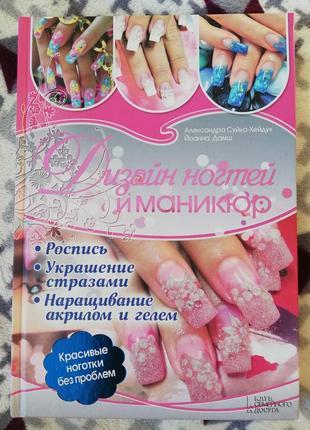 Дизайн ногтей и маникюр. книга