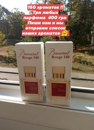 Женский парфюм   baccarat rouge 540 ( 60 мл)