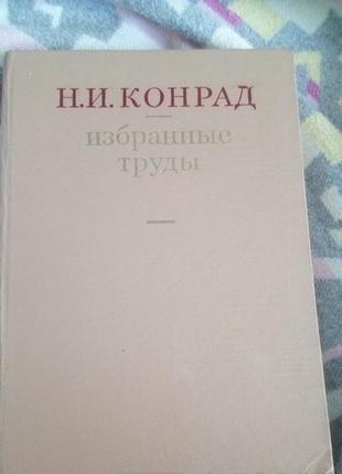 Н.и.конрад избранные труды. синология. трактаты о войне