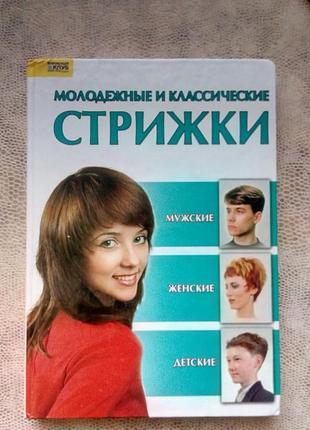 """Книга"""" молодежные и классические стрижки"""""""