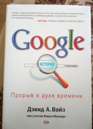 """Девид а.вайз """" google. прорыв в духи времени. 2007 год"""