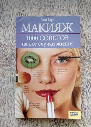 """Книга """" макияж"""""""