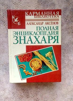 "Книга "" полная энциклопедия знахаря"""