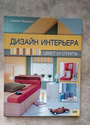 """Новая книга"""" дизайн интерьера"""""""
