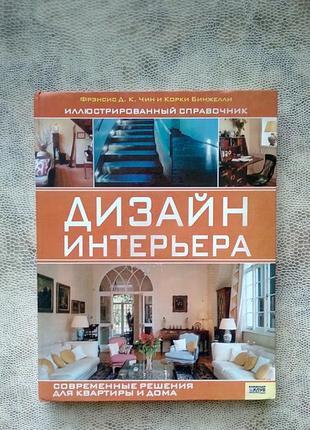 """Новая книга """" дизайн интерьера"""""""