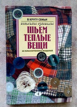 """Новая книга """"шьем теплые вещи"""""""