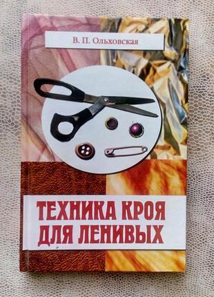 """Новая книга""""техника кроя для ленивых"""""""