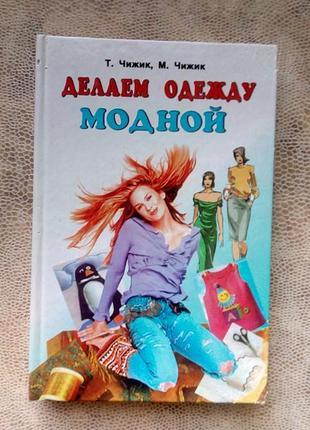 """Книга """"делаем одежду модной"""""""