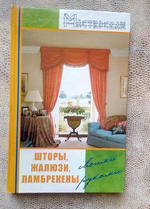 """Книга """"шторы,жалюзи,ламбрекены своими руками"""