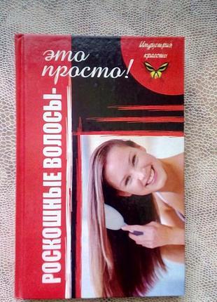 """Книга"""" роскошные волосы"""""""