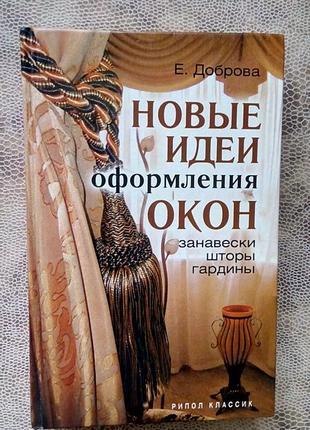 """Новая книга """"новые идеи оформления окон"""""""