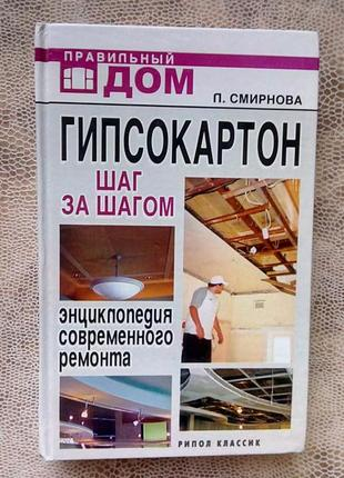 "Новая книга "" гипсокартон шаг за шагом"""