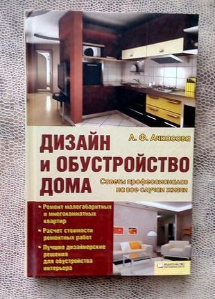 """Новая книга """"дизайн и обустройство дома"""""""