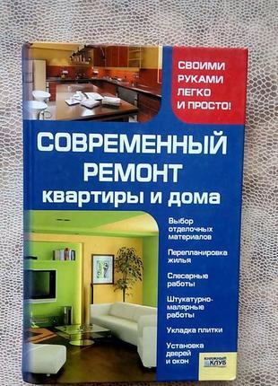 """Новая книга """" современный ремонт квартиры и дома """""""