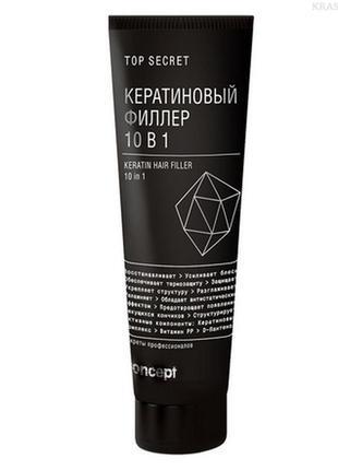 Кератиновый филлер для волос 10в1 concept 100 мл