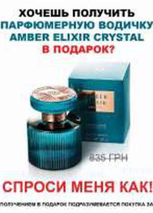 Новинка amber elixir парфумована вода amber elixir crystal 50 мл.