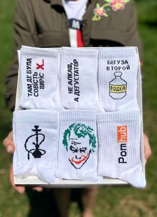 Мужской набор носков 12 пар с надписями