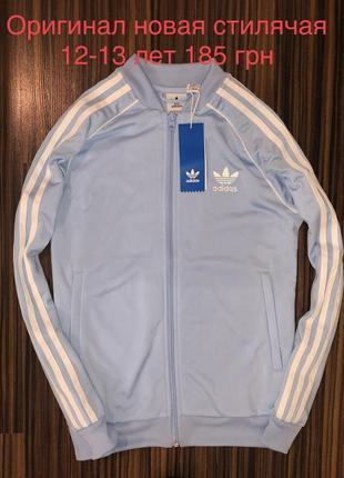Adidas оригинал новая кофта