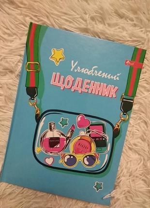 Продам дневник для девочки