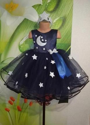 Карнавальный костюм звёздочка /ночка