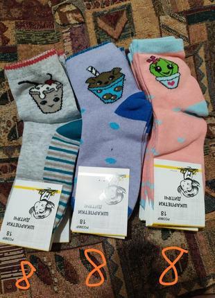 Детские носки 18 размер