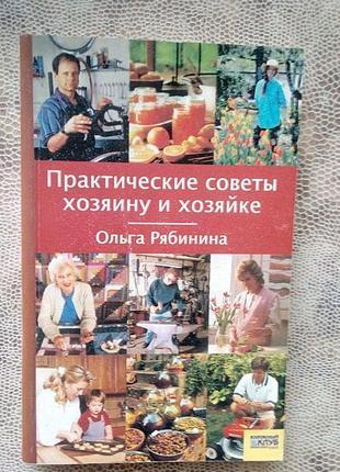"""Новая книга""""практические советы хозяину и хозяйке"""""""
