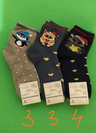 Носки детские махровые 22 размер