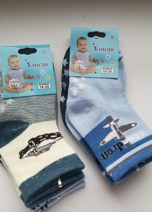 Шкарпетки для малюка