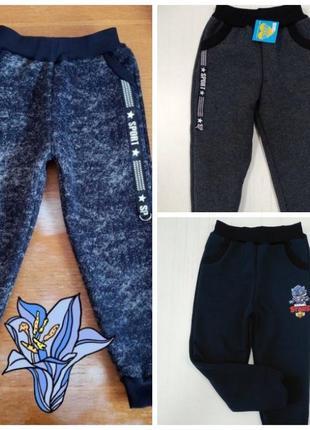 Тёплые детские штаны с плотным начесом