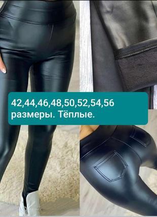 Лосины кожаные тёплые , лосины эко кожа матовые женские с высокой посадкой 42-56 размеры