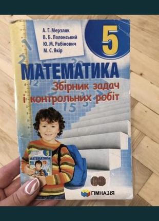 Сборник задач