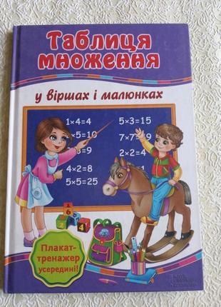 """Книга детская """"таблиця множення у віршах і малюнках"""""""