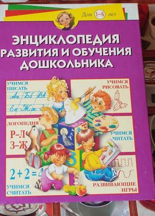 Детская энциклопедия для дошкольника для 1-6 лет