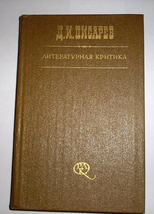 Собрание сочинений д. и. писарева в 3-х томах