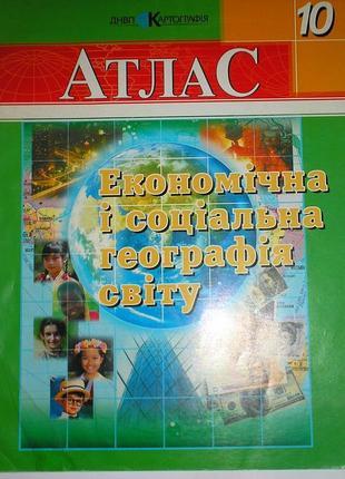 """""""атлас по економической и социальной географии мира"""""""