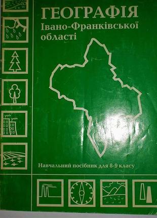 """Учебник """"география ивано-франковской области"""""""