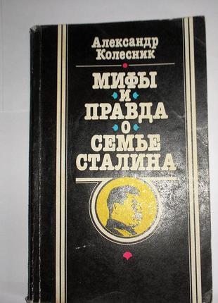 """Книга а. колесника """"мифы и правда о семье сталина"""""""