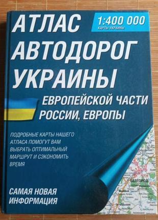 Книга атлас автодорог украины, европейской части россии, европы 2005 г.