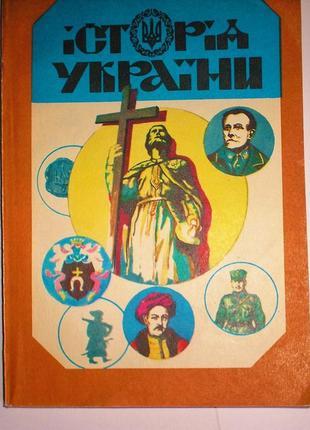 """Книга """"история украины"""""""