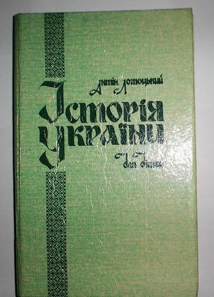 """Книга а. лотоцкого """"история украины для детей""""."""